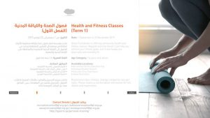 Health and Fitness Classes - Term 1