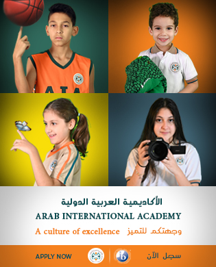 SIDE BANNER 315 x 390 Pixels AIA Arab International Academy